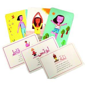 קלפי פעילות יוגה בערבית - יוגי
