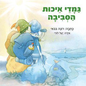 ספר גמדי איכות הסביבה